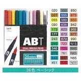 全商品エントリーでポイント5倍8月2日20時より/トンボ鉛筆 デュアルブラッシュペン セット ハンドレタリング 12色ツインタイプ AB−T ABT 36色セット(ベーシック)