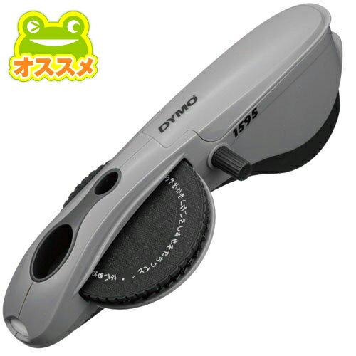 ダイモ ダイモテープライター M−1595 グレー