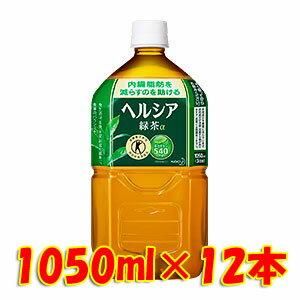 花王 ヘルシア緑茶 1050ml 12本 特定保健用食品 トクホ