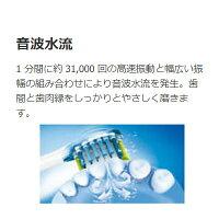 代引不可フィリップスソニックケアーダイヤモンドクリーンディープクリーンエディションHX9304/08電動歯ブラシ音波水流(ホワイト)