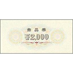 ササガワ 商品券 横書 ¥2000 裏無字
