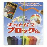 全商品ポイント3倍WEEK 19日0時より/日本理化学 キットパス ブロック 8色セット 四角いブロックタイプ(黒、紫、青、緑、黄、橙、赤、白)