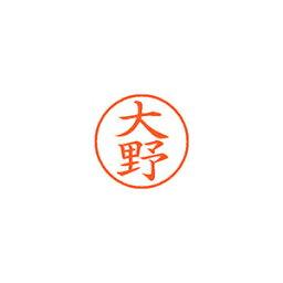 シヤチハタ ネーム9 既製 大野