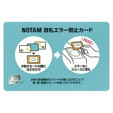 全商品ポイント3倍WEEK 19日0時より/サクラクレパス 改札エラー防止カード