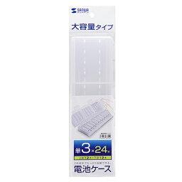サンワサプライ 電池ケース(単3形専用大容量タイプ・クリア)