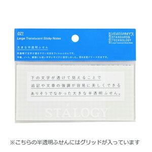 【¥4,320以上送料無料】★ふせんニトムズ STALOGY(スタロジー) 大きな半透明ふせん グリッド