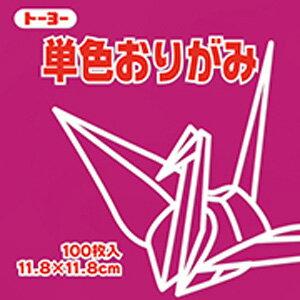 トーヨー 単色おりがみ 11.8 ぼたん 11.8X11.8cm(100枚)