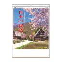 代引不可 2021年 風景カレンダー 日本の叙情 法人限定 名入れ代無料 100冊単位 335