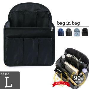 《Lサイズ》 バッグインバッグ a4 Lサイズ リュック リュックインバッグ タテ型 軽量 レディース メンズ bag in bag インナーバッグ 軽量 中身 整理 大 大容量 軽い 便利グッズ 旅行 出張 【バッグインバッグ】