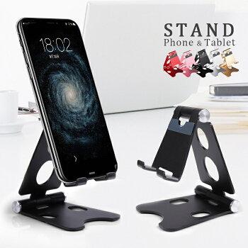 スマホスタンド折りたたみ式270度角度調節持ち運びに便利軽量スマホホルダー卓上簡単収納iPhoneiPadAndroidタブレット対応NintendoSwitch【スマホスタンド】