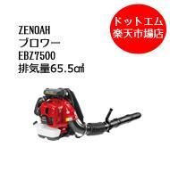 ゼノア新発売!最強ブロアー登場!EBZ7500ゴルフ場や公園グラウンドに最適!
