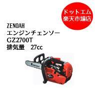 2018年待望の新商品!ゼノアGZ2700Tエンジンチェーンソー10インチスプロケットバー25AP60(チェンソー)