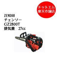 2018年待望の新商品!ゼノアGZ2800Tエンジンチェーンソー10インチスプロケットバー25AP60(チェンソー)