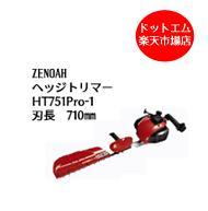 【2016年最新モデル】ゼノアHT751pro-1エンジンヘッジトリマーバリカン刃長(710mm)