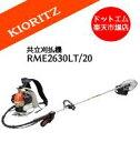 共立KIORITZ刈払機背負式RME2630LT/20ループハンドル+グリップ (代引不可)