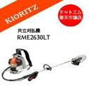 共立KIORITZ刈払機背負式RME2630LTループハンドル+グリップ(代引不可)