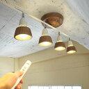 シーリングスポットライト Harmony AW-0321Z シーリングライト スポットライト 天井照明 間接照明 照明 おしゃれ LED モダン ナチュラル 北欧 リビング用 居間用 ダイニング用 リモコン付 一人暮らし