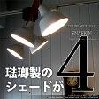シーリングスポットライト -MARTTI4(マルティ4)EN-013- 照明器具 間接照明 デザイン照明 インテリア LED ビンテージ アメリカン レトロ 食卓用 ダイニング用 リビング用 居間用 ワンルーム 4灯 北欧 ブルックリン