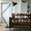 送料無料!フロアスタンドライト MURTTI FLOOR LAMP(マルティフロアランプ)EN-017- 照明器具 間接照明 フロアライト フロアランプ LED インダストリアル 一人暮らし リビング用 居間用 男前 アメリカン 北欧 おしゃれ ブルックリン