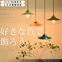 【送料無料】DOTS-NEXT ペンダントライト enfant(アンファン) オリーブ/ペパーミント/オレンジ/ブルー PossiB437