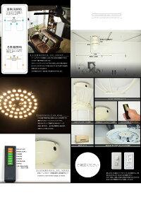 照明器具/間接照明/リモコン/サーキュレーター/LED/調光/ヴィンテージ/カルフォルニア/マリン/リビング用/居間用/おしゃれ/ワンルーム