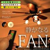 送料無料!シーリングファンライト -Freely3(フリーリー3)YCF-378- 間接照明 照明天井 照明器具 サーキュレーター カフェ LED インテリア リビング用 居間用 3灯 おしゃれ リモコン 北欧 モダン ナチュラル 省エネ