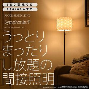フロアスタンドライト SymphonieF シンフォニー シンプル おしゃれ リビング ワンルーム 一人暮らし