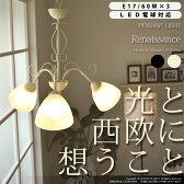 送料無料 ペンダントライト -Renaissance(ルネッサンス)YPL-353- アンティーク ガラス ダイニング用 食卓用 リビング おしゃれ かわいい LED対応 北欧 シャビー ナチュラル 照明器具 間接照明 天井照明 3灯 新生活 一人暮らし ワンルーム