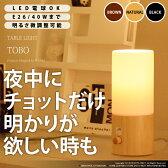 送料無料!テーブルライト -TOBO(トボ)YTL-307- 照明器具 間接照明 テーブルランプ フロアライト シンプル 調光 おしゃれ 書斎 勉強部屋 子供部屋 寝室 ランプ ベッドサイド ナチュラル ウッド ミニマリスト