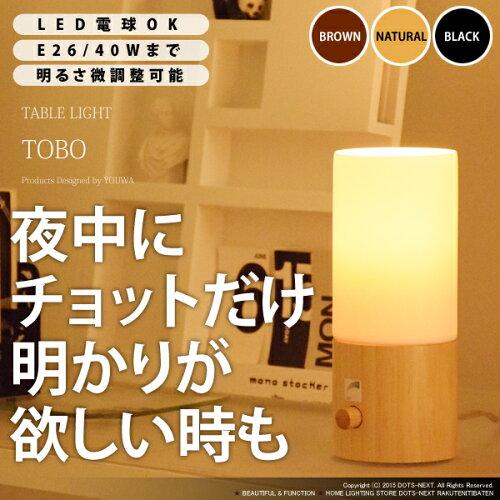 テーブルライト TOBO 調光 全3色 YTL-307