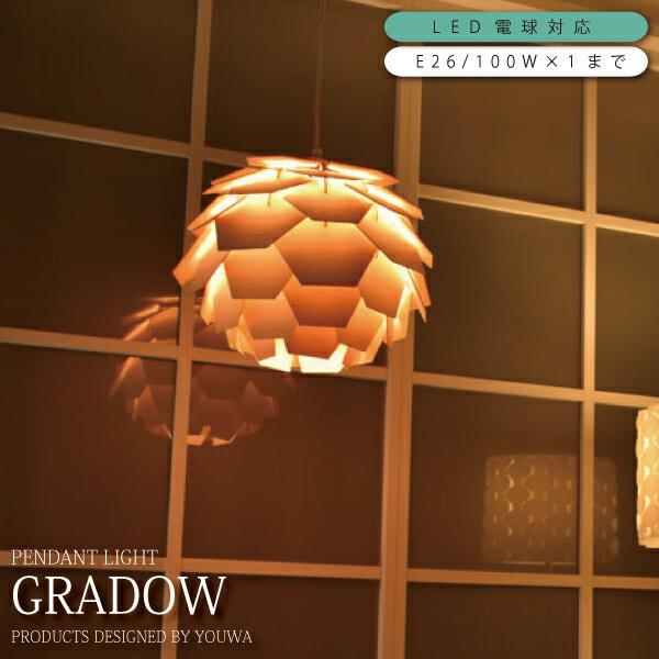 ペンダントライト GRADOW PossiB433 北欧 デザイン 木製 間接照明 照明 おしゃれ ダイニング用 寝室 階段 天井照明 リビング用 居間用 1灯 和室 ウッド 新生活 新生活 引越