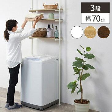 洗濯機 ラック 収納 洗濯機上 突っ張り 脱衣所 収納棚 収納ラック 白 つっぱり 棚 おしゃれ ランドリーラック 北欧 ホワイト 木製 シンプル 洗面所 玄関