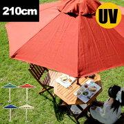 カラフル4色 210cm ガーデンパラソル