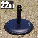 パラソルスタンド パラソルベース 屋外 パラソル ベース 重り 重し のぼり立て 22kg パラソル用 ベース スタンド ガーデン家具 ガーデンセット用 ガーデンテーブルセット用 テーブル用