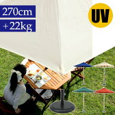 【270cmと22kg】エクステリア ガーデン家具 ガーデンファニチャー パラソル ガーデンパラソル ビーチパラソル パラソルセット