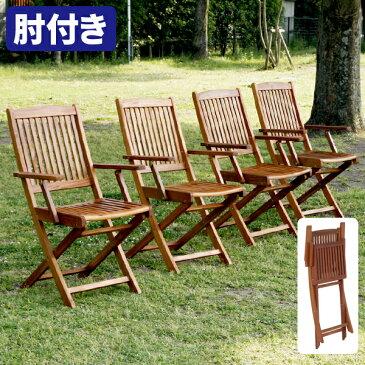 ガーデンチェア チェアー 折りたたみ ガーデン チェア 肘付き 折り畳み 椅子 木製 軽量 アウトドア キャンプ 屋外 天然木 屋外用 コンパクト ウッドデッキ用 バーベキュー テーブルセット ガーデンテーブルセット
