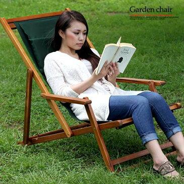 デッキチェア ガーデンチェア リクライニング チェア チェアー ガーデン 折りたたみ 折り畳み アウトドア 椅子 完成品