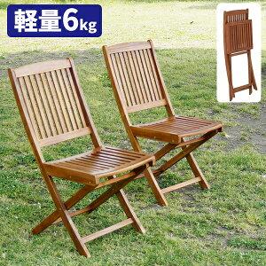 ガーデン チェア 折りたたみ 木製 ガーデンチェア チェアー セット 折り畳み 屋外 椅子 天然木 軽量 アウトドア キャンプ 屋外用 施設 庭 テラス ベランダ ウッドデッキ用 バーベキュー テーブルセット ガーデンテーブルセット