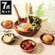 【代引き可】7点セット サラダボウル 木製食器 木の食器 皿 プレート アカシア 天然木 北欧 食器 セット