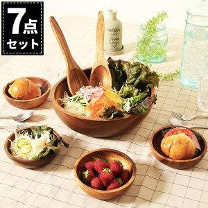 【代引き可】7点セット サラダボウル 木製食器 木の食器 皿 プレート アカシア 天然木 北欧…