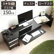 デスク 日本製 PCデスク 150幅 オフィスデスク パソコンデスク オフィスデスク ロータイプ 座卓 キーボードスライダー付き サイドチェスト キャスター付き 2点セット 鏡面仕上げ ブラック ホワイト 黒 白