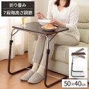 折りたたみ テーブル 昇降テーブル 介護 食事 昇降式テーブル 折りたたみテーブル サイドテーブル ソファー用テーブル 高さ調節 高さ70 ホワイト 木製 軽い