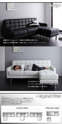 【あす楽】ソファカウチソファコーナーソファーオットマン三人掛けモダンデザインコンパクト