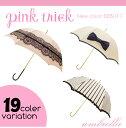 【2BUY/3BUY】pink trick(ピンクトリック)通販 レディース リボン付きアンブレラ(傘)長傘/雨晴兼用傘/日傘/Umbrella/レイングッズ/ ドット/リボン/ 雨の日もHAPPYに♪【RCP】【即お届け】【明日楽/あす楽】