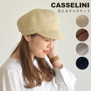 《即納》キャセリーニ casselini 通販 洗えるキャスケット レディース 帽子 キャスケット 洗える 麦わら マリンキャップ 夏用 サイズ調節 調整 小さめ たためる ストローハット シンプル 無地 UVカット 204-110702