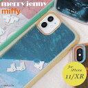 《即納》【iPhone11/XR対応】メリージェニー merry jenny 通販 【11/XR】ぷかぷかうさぎiPhone……