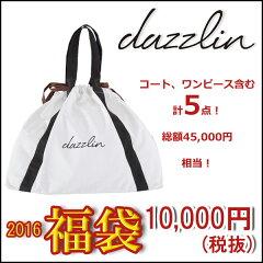 【12/4(火)12:00販売スタート】dazzlin ダズリン 2016年福袋 レディース …