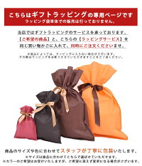 ☆GIFT用ラッピングサービス☆大切な方への贈り物にご利用下さい☆ラッピング袋袋プレゼントギフト(購入者様用単品購入不可)通販