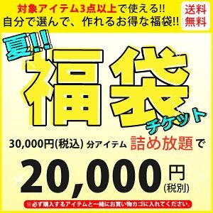 ★スペシャル福袋クーポンチケット★セール品がさらにプライスダウン!!スキなアイテムだけ詰め...