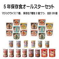 5年保存食オールスターセット【賞味期限:製造より5年】(在庫有・即納可)【送料無料】